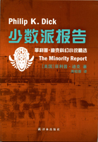 Philip K. Dick The Minority Report cover