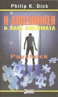 Philip K. Dick Paycheck cover