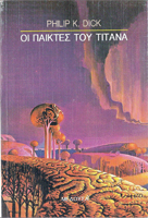 Philip K. Dick The Game-Players of Titan cover
