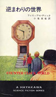 Philip K. Dick Counter-Clock World cover