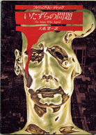 Philip K. Dick The Man Who Japed cover