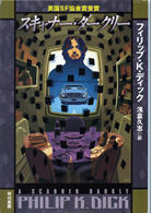 Philip K. Dick A Scanner Darkly cover