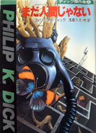 Philip K. Dick The Golden Man 2<br>The Pre-Persons cover