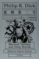 Philip K. Dick Second Varierty and Other Stories cover
