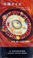 Philip K. Dick Solar Lottery cover