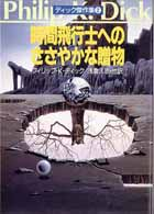 Philip K. Dick The Best of PKD 2<br>A Little Something <br>for Us Tempunauts cover