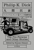 Philip K. Dick The Preperson and Other Stories cover